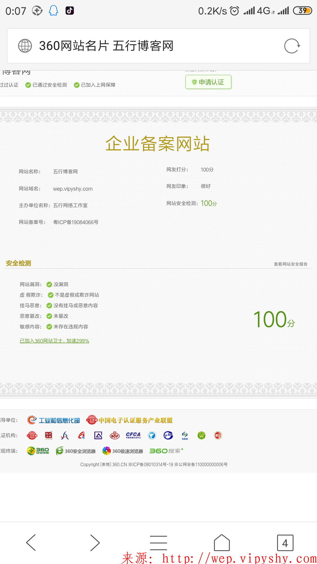 Screenshot_2019-08-22-00-07-00-758_com.tencent.mtt.png