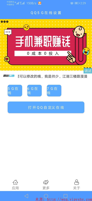 iapp源码分享QQ设置5G在线