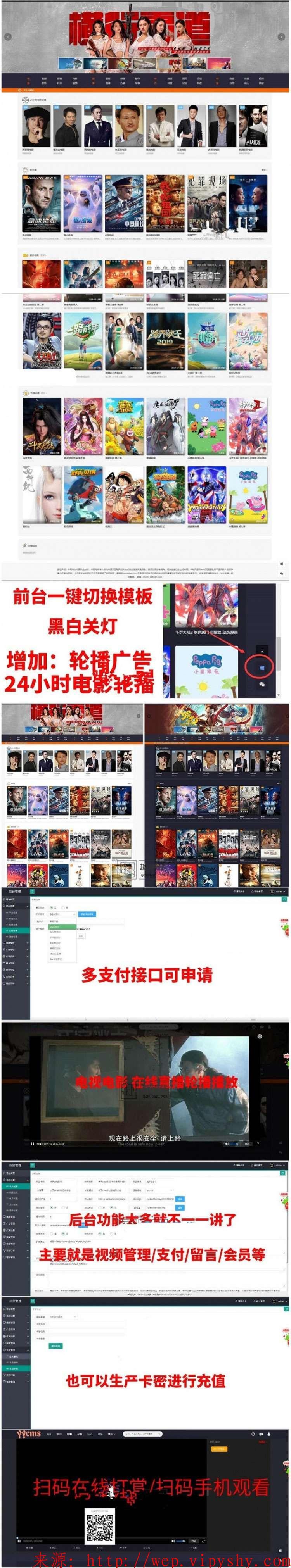 PHP影视源码带直播视频+免签约充值+打赏电影